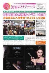美容エステジャーナル (2016年11月08日号)