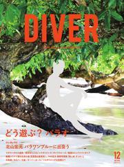 DIVER (No.426)