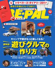 BE-PAL(ビーパル) (2016年12月号)