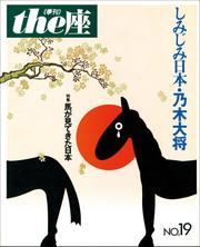 the座 19号 しみじみ日本・乃木大将(1991)