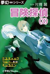夢幻∞シリーズ ミスティックフロー・オンライン 第1話 冒険探偵(3)