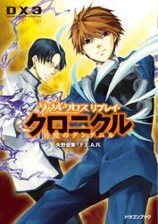 ダブルクロス The 3rd Edition リプレイ・クロニクル