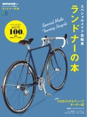 スペシャルメイド自転車 ランドナーの本 (2016/11/04)