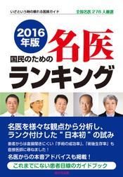 2016年版 国民のための名医ランキング