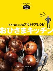 ビストロシェフのアウトドアレシピ おひさまキッチン