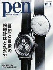 Pen(ペン) (2016年12/1号)