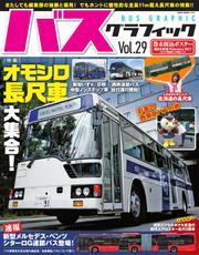 バス・グラフィック (vol.29)
