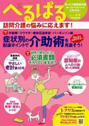 へるぱる (2016冬号)