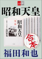 合本 昭和天皇【文春e-Books】