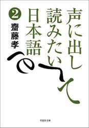 声に出して読みたい日本語2