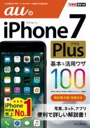 できるポケット auのiPhone 7 Plus 基本&活用ワザ 100