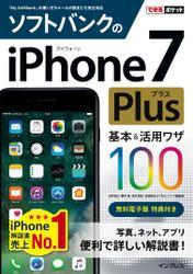 できるポケット ソフトバンクのiPhone 7 Plus 基本&活用ワザ 100