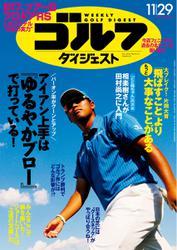 週刊ゴルフダイジェスト (2016/11/29号)