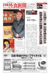 日本外食新聞 (2016/11/15号)