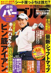 週刊 パーゴルフ (11/29・12/6合併号)