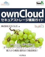 ownCloudセキュアストレージ構築ガイド