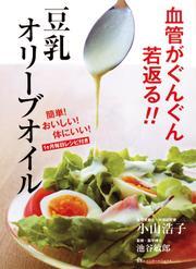 血管がぐんぐん若返る!! 豆乳オリーブオイル(集英社インターナショナル)