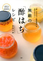 「酢×はちみつ+最強食材」を混ぜるだけ! 無敵の「酢はち」レシピ