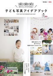 子ども写真アイデアブック (2016/11/15)