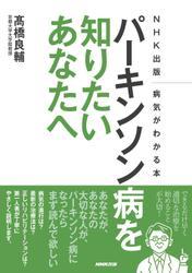 NHK出版 病気がわかる本 パーキンソン病を知りたいあなたへ