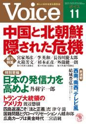 Voice 平成28年11月号