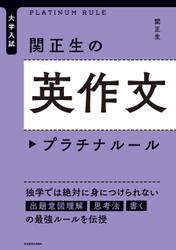 大学入試 関正生の英作文 プラチナルール