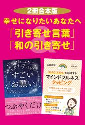 【2冊合本版】幸せになりたいあなたへ「引き寄せ言葉」&「和の引き寄せ」