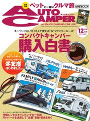 AutoCamper(オートキャンパー) (2016年12月号)