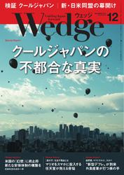 WEDGE(ウェッジ) (2016年12月号)