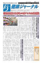 健康ジャーナル (2016年11月15日号)