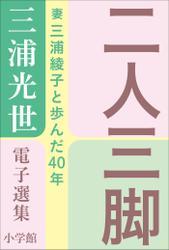 三浦光世 電子選集 二人三脚 ~妻・三浦綾子と歩んだ40年~