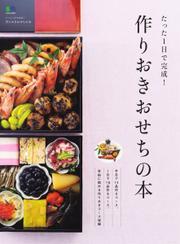 ei cookingシリーズ (たった1日で完成! 作りおきおせちの本)
