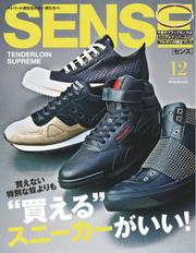 SENSE(センス) (2016年12月号)