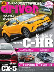 driver(ドライバー) (2017年1月号)