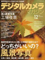 デジタルカメラマガジン (2016年12月号)