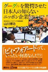 グーグルを驚愕させた日本人の知らないニッポン企業