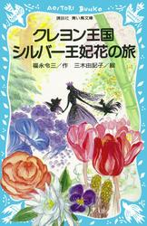 クレヨン王国 シルバー王妃花の旅
