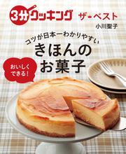 3分クッキング ザ・ベスト 日本一コツがわかりやすい きほんのお菓子