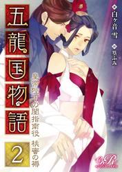 五龍国物語 皇帝陛下の閨指南役 桃蜜の褥[2]