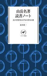 ヤマケイ新書 山岳名著読書ノート