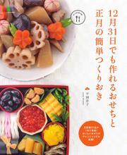 ei cookingシリーズ (12月31日でも作れるおせちと正月の簡単つくりおき)