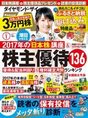 ダイヤモンドZAi(ザイ) (2017年1月号)