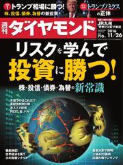 週刊ダイヤモンド (2016年11/26号)