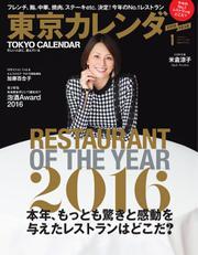 東京カレンダー (2017年1月号)