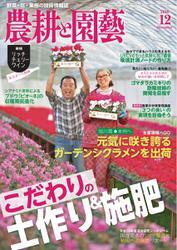 農耕と園芸 (2016年12月号)