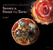 Savory & Sweet Tiny Tarts 小さなごちそうタルト、おやつのタルト