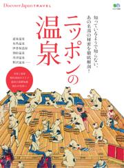 別冊Discover Japan TRAVEL (ニッポンの温泉)