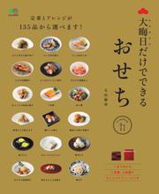 ei cookingシリーズ (大晦日だけでできるおせちの本)
