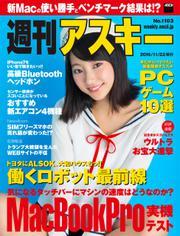 週刊アスキー No.1103 (2016年11月22日発行)