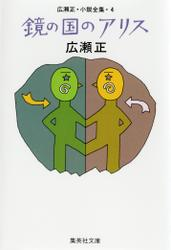 鏡の国のアリス(広瀬正小説全集4)